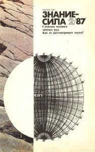 Знание-сила 1987 №02