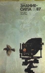 Знание-сила 1987 №03