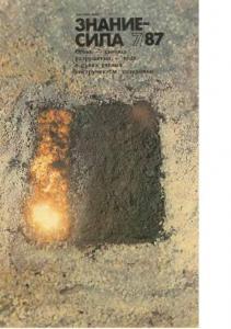 Знание-сила 1987 №07