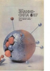 Знание-сила 1987 №08