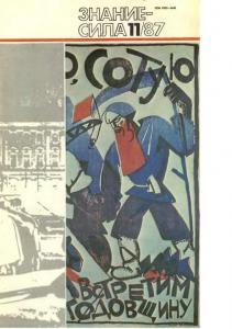 Знание-сила 1987 №11