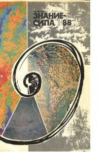 Знание-сила 1988 №01