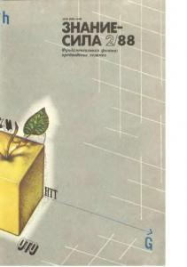 Знание-сила 1988 №02