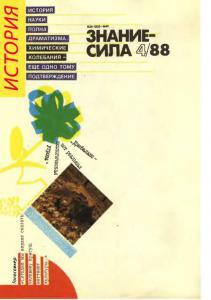 Знание-сила 1988 №04
