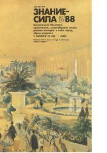 Знание-сила 1988 №05