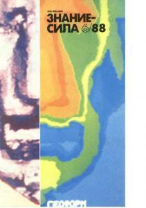 Знание-сила 1988 №06