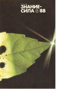 Знание-сила 1988 №08