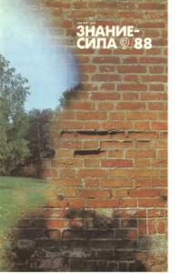 Знание-сила 1988 №09