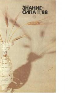 Знание-сила 1988 №11