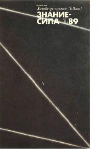 Знание-сила 1989 №01