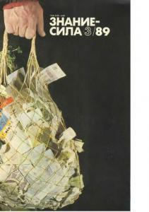 Знание-сила 1989 №03