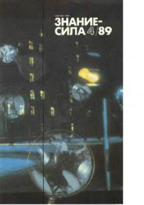 Знание-сила 1989 №04