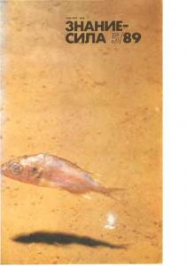 Знание-сила 1989 №05