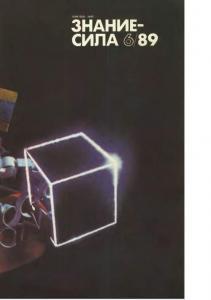 Знание-сила 1989 №06