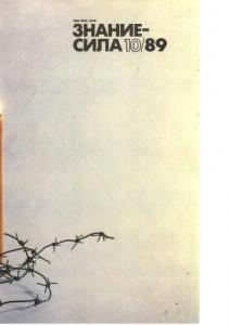 Знание-сила 1989 №10