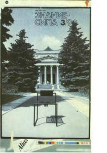 Знание-сила 1990 №03