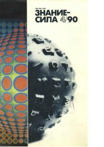 Знание-сила 1990 №04