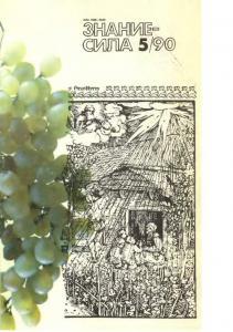 Знание-сила 1990 №05