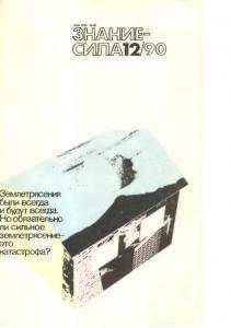 Знание-сила 1990 №12