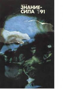 Знание-сила 1991 №01