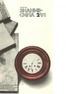 Знание-сила 1991 №02