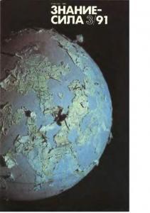 Знание-сила 1991 №03