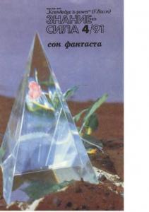 Знание-сила 1991 №04