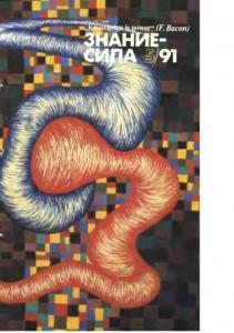 Знание-сила 1991 №05