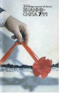 Знание-сила 1991 №07