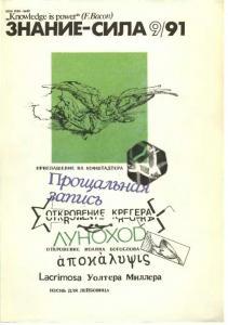 Знание-сила 1991 №09