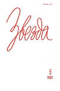 Звезда 1989 №05