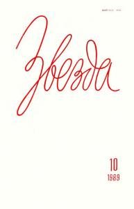Звезда 1989 №10