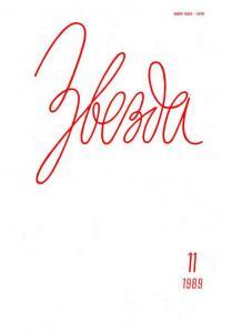 Звезда 1989 №11