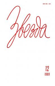 Звезда 1989 №12