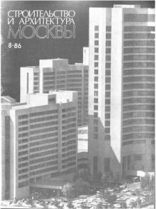 Архитектура и строительство Москвы 1986 №08