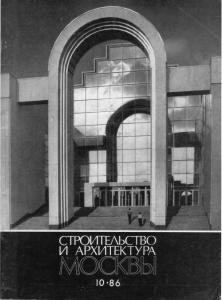 Архитектура и строительство Москвы 1986 №10