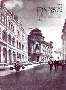 Архитектура и строительство Москвы 1986 №11