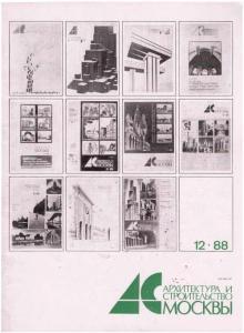 Архитектура и строительство Москвы 1988 №12