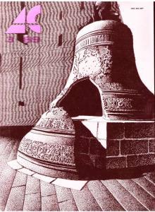 Архитектура и строительство Москвы 1989 №03