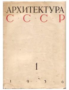 Архитектура СССР 1936 №01