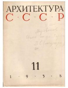 Архитектура СССР 1938 №11