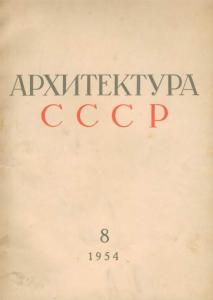 Архитектура СССР 1954 №08
