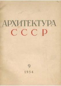 Архитектура СССР 1954 №09