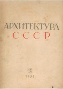 Архитектура СССР 1954 №10