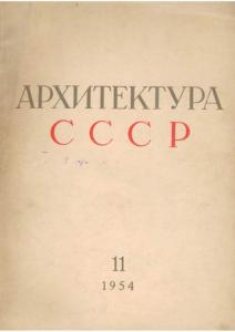 Архитектура СССР 1954 №11