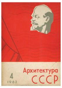 Архитектура СССР 1962 №04