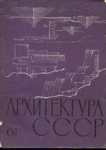 Архитектура СССР 1966 №06
