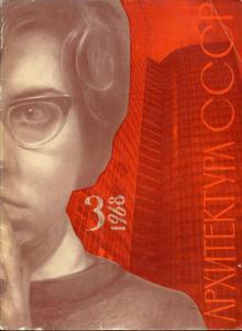 Архитектура СССР 1968 №03