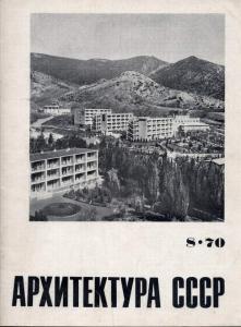 Архитектура СССР 1970 №08