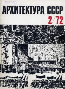 Архитектура СССР 1972 №02